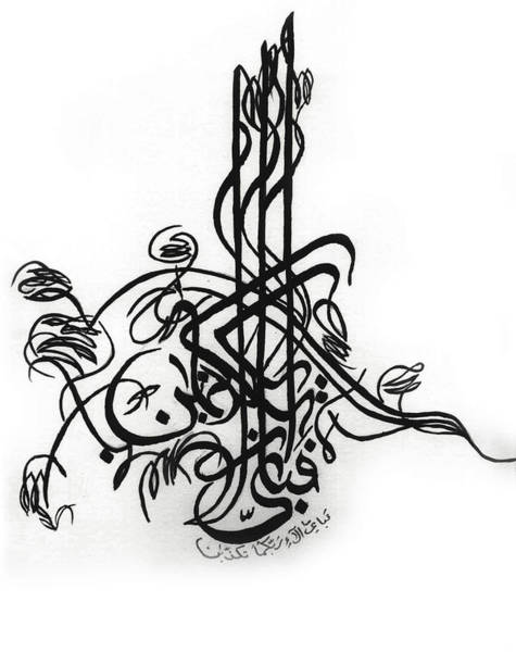 Calligraphy Photograph - Islamic Calligraphy by Mrehan