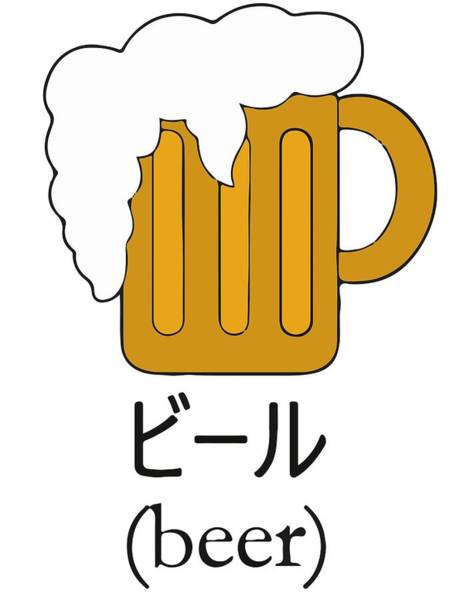 Wall Art - Digital Art - Japanese Beer by Curb Children Family
