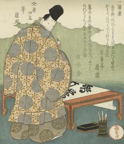 Relief - Kwast - Ono No Tofu by Yashima Gakutei