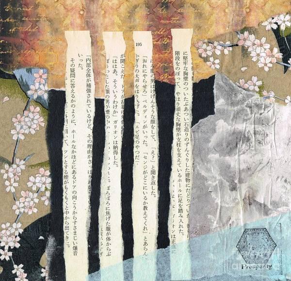 Wall Art - Mixed Media - Prosperity by Frances Marino