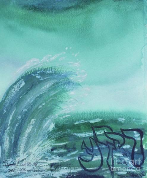 Painting - Rakia  Firmament  Cc6 by Hebrewletters Sl