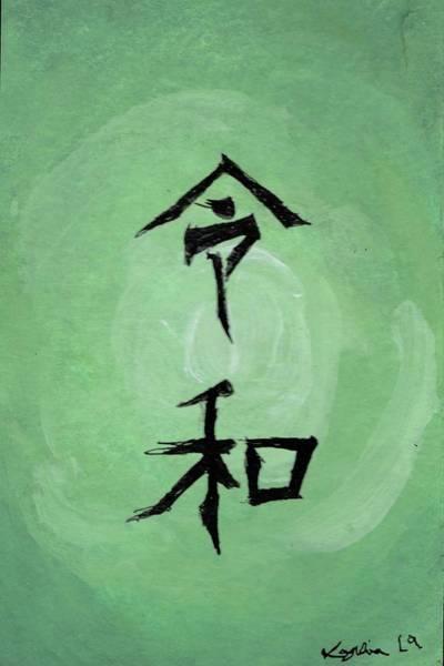 Wall Art - Mixed Media - Rei Wa Meditation by Sophia Ursula