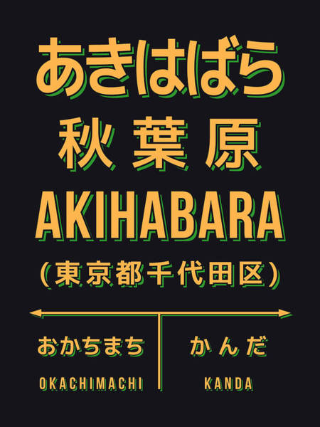 Retro Vintage Japan Train Station Sign - Akihabara Black Art Print