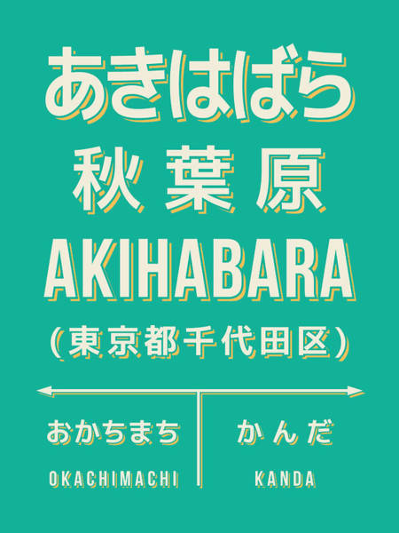 Vintage Poster Digital Art - Retro Vintage Japan Train Station Sign - Akihabara Green by Ivan Krpan