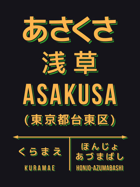 Japan Wall Art - Digital Art - Retro Vintage Japan Train Station Sign - Asakusa Black by Ivan Krpan