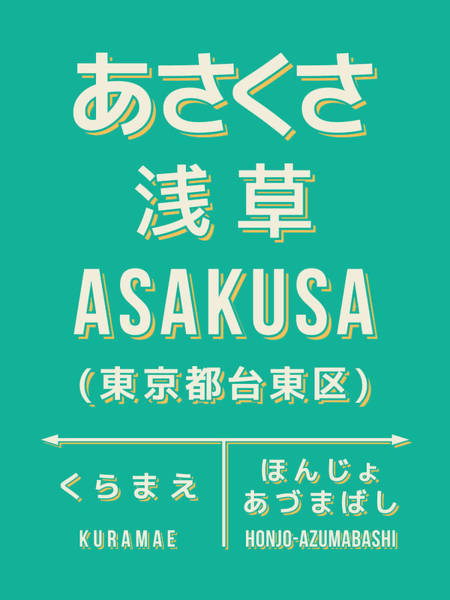Wall Art - Digital Art - Retro Vintage Japan Train Station Sign - Asakusa Green by Ivan Krpan
