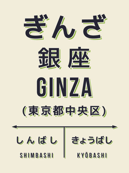 Retro Vintage Japan Train Station Sign - Ginza Cream Art Print