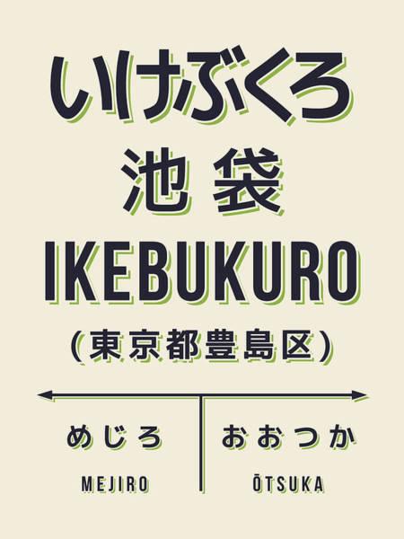 Wall Art - Digital Art - Retro Vintage Japan Train Station Sign - Ikebukuro Cream by Ivan Krpan
