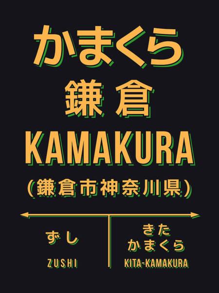 Wall Art - Digital Art - Retro Vintage Japan Train Station Sign - Kamakura Kanagawa Black by Ivan Krpan