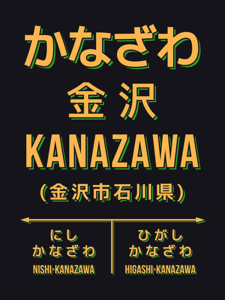 Wall Art - Digital Art - Retro Vintage Japan Train Station Sign - Kanazawa Black by Ivan Krpan