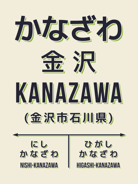 Wall Art - Digital Art - Retro Vintage Japan Train Station Sign - Kanazawa Cream by Ivan Krpan