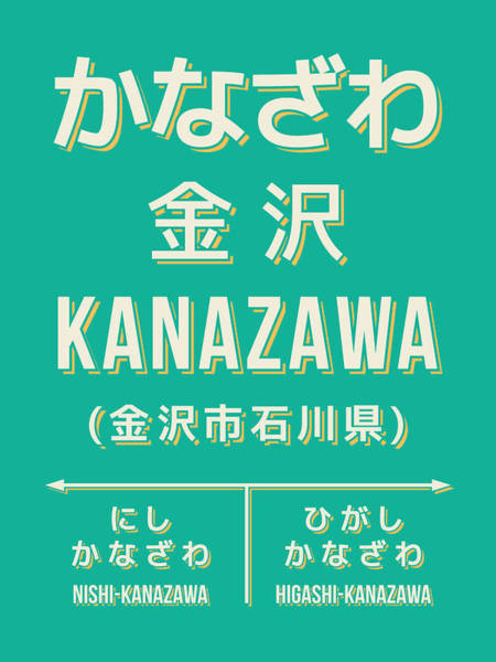Wall Art - Digital Art - Retro Vintage Japan Train Station Sign - Kanazawa Green by Ivan Krpan