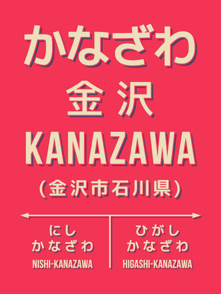 Japan Wall Art - Digital Art - Retro Vintage Japan Train Station Sign - Kanazawa Red by Ivan Krpan