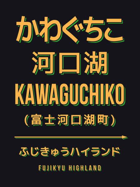 Wall Art - Digital Art - Retro Vintage Japan Train Station Sign - Kawaguchiko Mt Fuji Black by Ivan Krpan