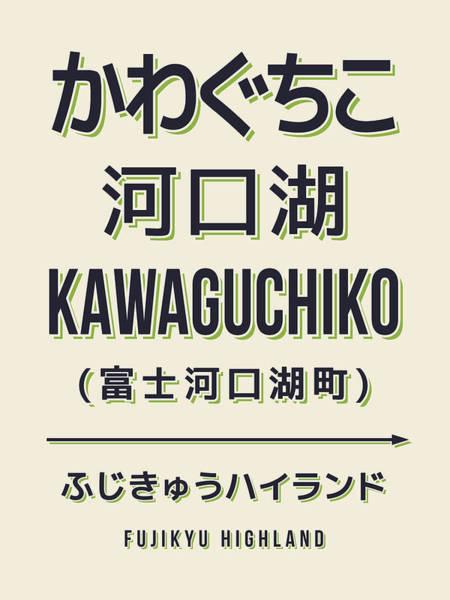 Wall Art - Digital Art - Retro Vintage Japan Train Station Sign - Kawaguchiko Mt Fuji Cream by Ivan Krpan