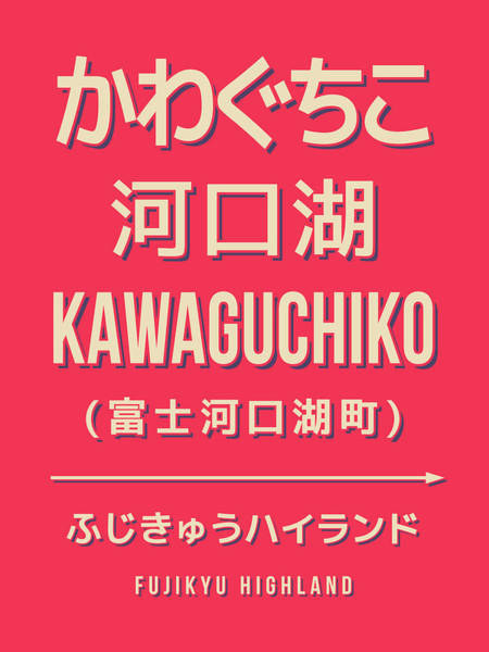 Wall Art - Digital Art - Retro Vintage Japan Train Station Sign - Kawaguchiko Mt Fuji Red by Ivan Krpan