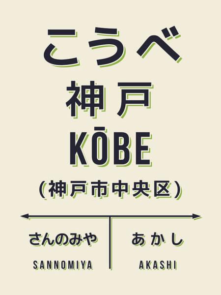 Wall Art - Digital Art - Retro Vintage Japan Train Station Sign - Kobe Cream by Ivan Krpan