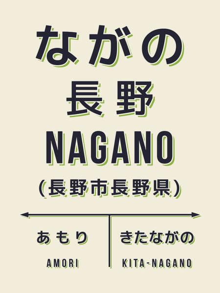 Wall Art - Digital Art - Retro Vintage Japan Train Station Sign - Nagano Chubu Cream by Ivan Krpan