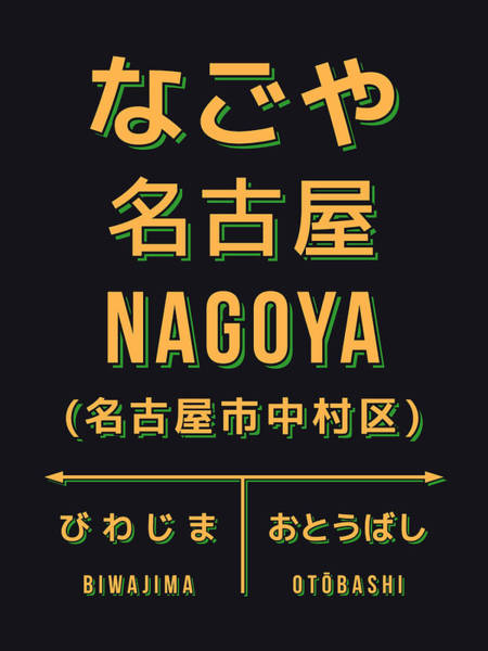 Retro Vintage Japan Train Station Sign - Nagoya Black Art Print