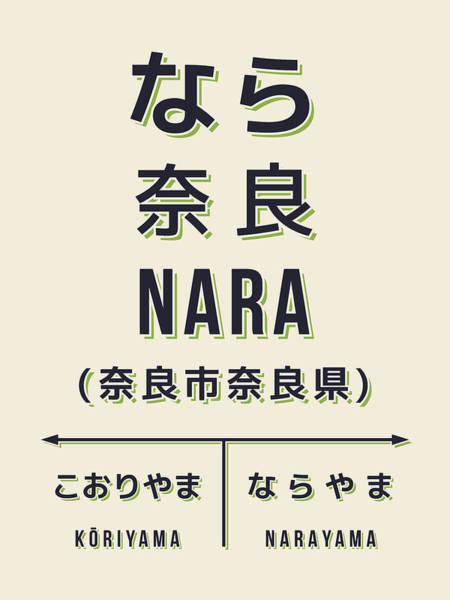 Wall Art - Digital Art - Retro Vintage Japan Train Station Sign - Nara Kansai Cream by Ivan Krpan