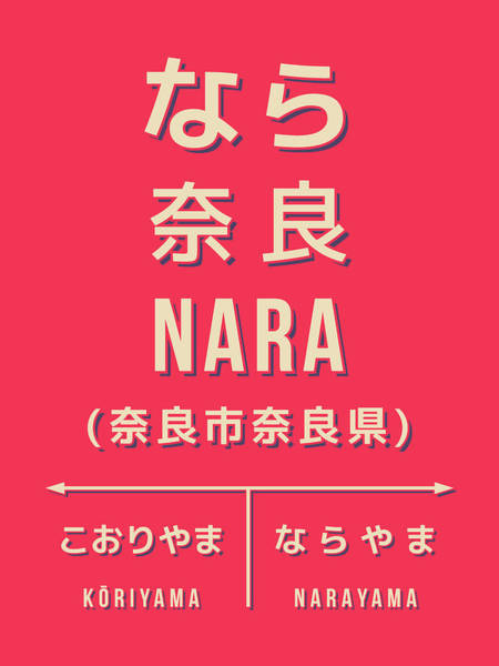 Wall Art - Digital Art - Retro Vintage Japan Train Station Sign - Nara Kansai Red by Ivan Krpan