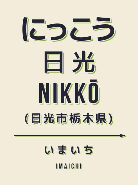Wall Art - Digital Art - Retro Vintage Japan Train Station Sign - Nikko Tochigi Cream by Ivan Krpan