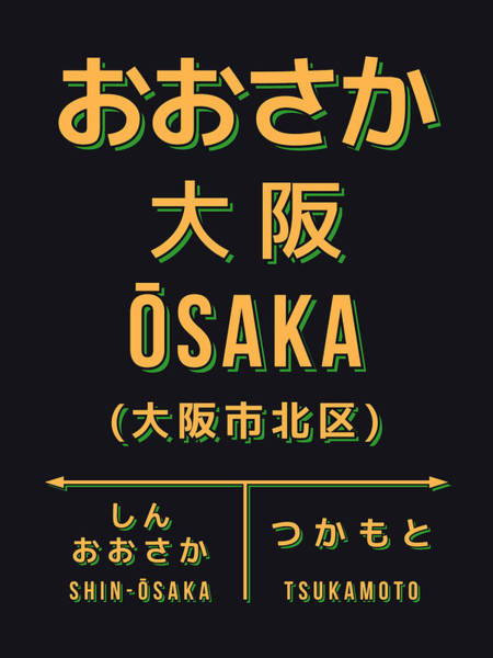 Retro Vintage Japan Train Station Sign - Osaka Black Art Print