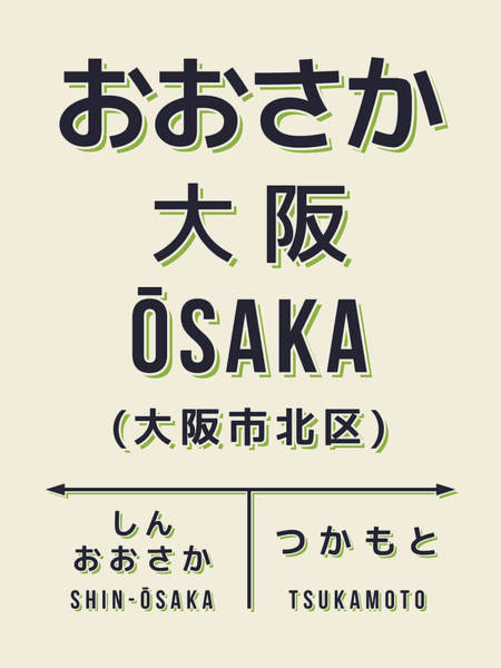 Retro Vintage Japan Train Station Sign - Osaka Cream Art Print