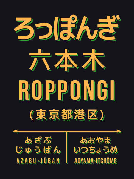 Vintage Poster Digital Art - Retro Vintage Japan Train Station Sign - Roppongi Black by Ivan Krpan