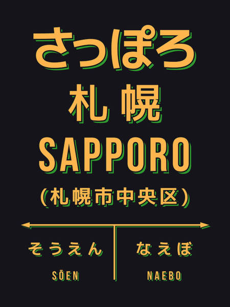 Vintage Poster Digital Art - Retro Vintage Japan Train Station Sign - Sapporo Black by Ivan Krpan