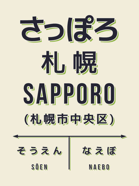 Vintage Poster Digital Art - Retro Vintage Japan Train Station Sign - Sapporo Cream by Ivan Krpan