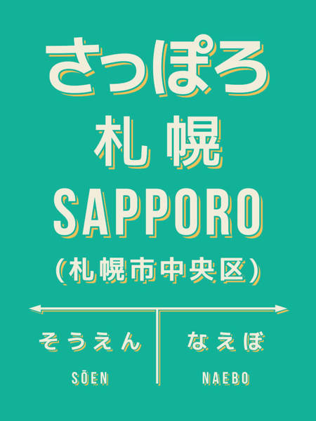Vintage Poster Digital Art - Retro Vintage Japan Train Station Sign - Sapporo Green by Ivan Krpan