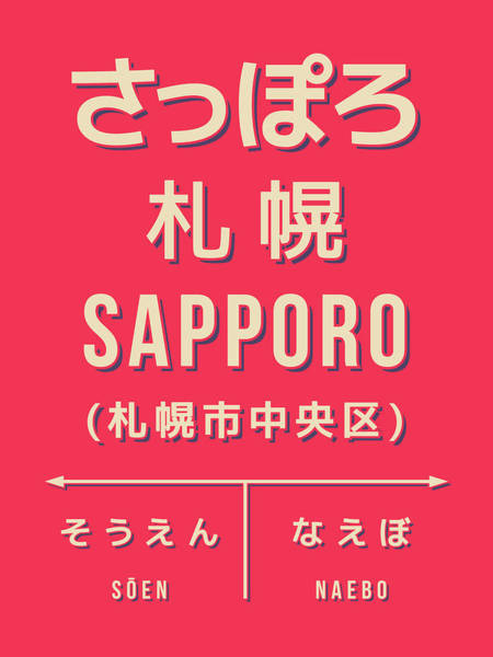Japan Wall Art - Digital Art - Retro Vintage Japan Train Station Sign - Sapporo Red by Ivan Krpan