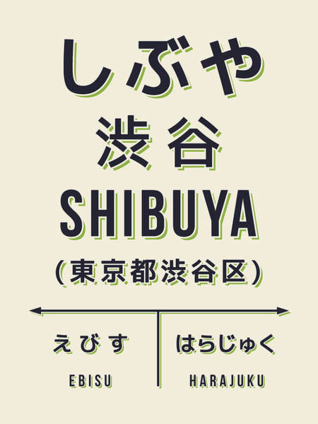Retro Vintage Japan Train Station Sign - Shibuya Cream Art Print