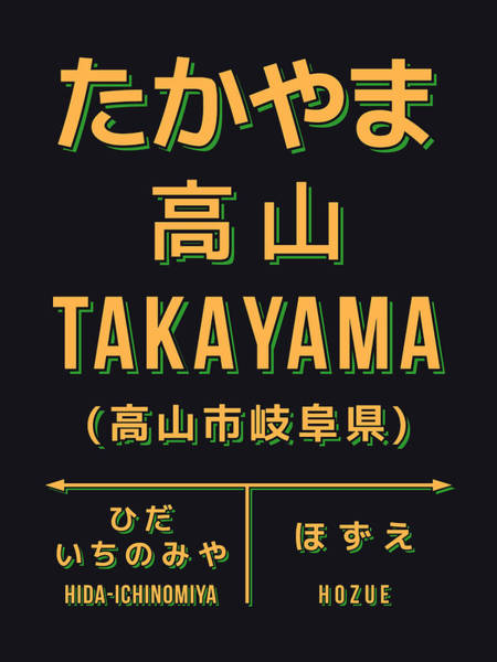 Wall Art - Digital Art - Retro Vintage Japan Train Station Sign - Takayama Gifu Black by Ivan Krpan