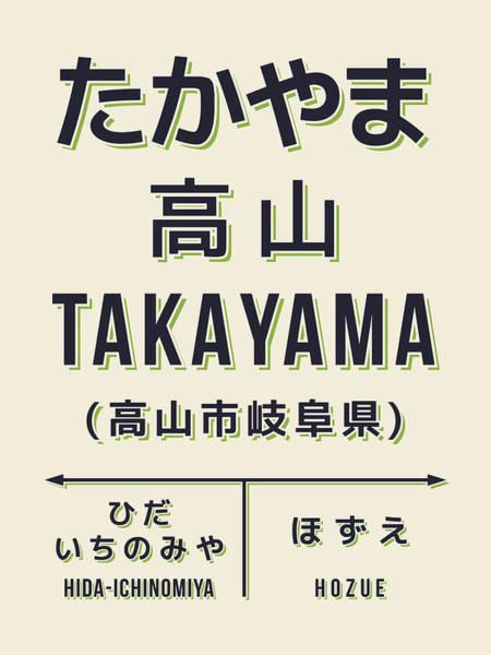 Wall Art - Digital Art - Retro Vintage Japan Train Station Sign - Takayama Gifu Cream by Ivan Krpan