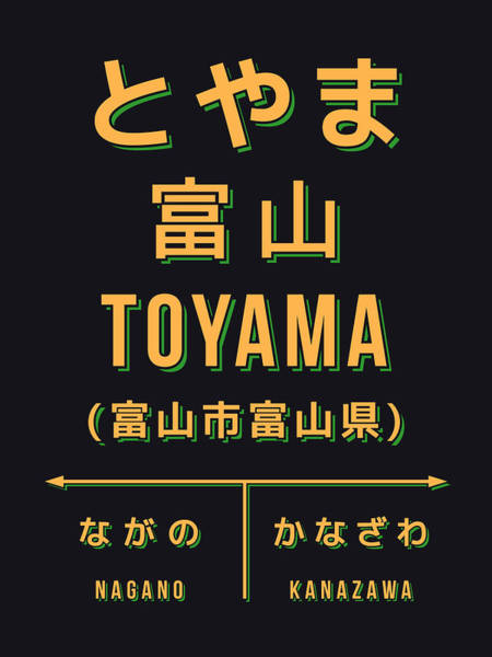 Wall Art - Digital Art - Retro Vintage Japan Train Station Sign - Toyama City Black by Ivan Krpan
