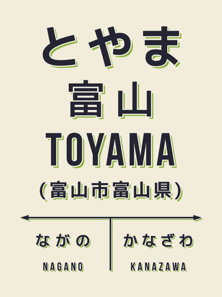 Wall Art - Digital Art - Retro Vintage Japan Train Station Sign - Toyama City Cream by Ivan Krpan