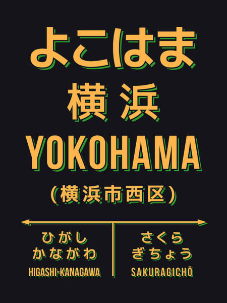 Vintage Poster Digital Art - Retro Vintage Japan Train Station Sign - Yokohama Black by Ivan Krpan