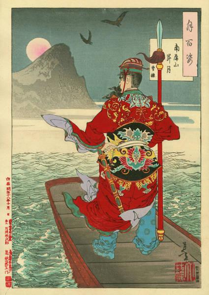 Martial Arts Painting - Rising Moon Over Mount Nanping, Samurai by Tsukioka Yoshitoshi