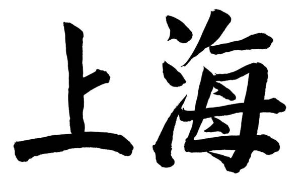 Calligraphy Photograph - Shanghai In Chinese by Blackred