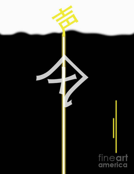 Digital Art - Sound Of Wind by Fei A