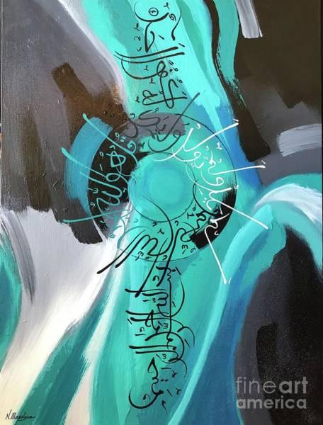 Painting - Sura Al-ikhlas by Nizar MacNojia