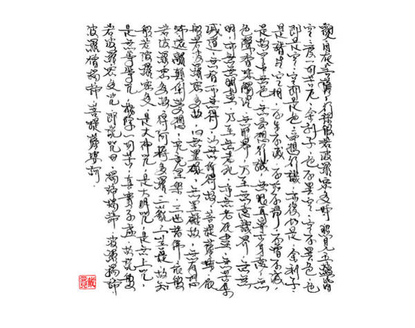 Painting - The Heart Sutra -horizontal Orientation by Oiyee At Oystudio