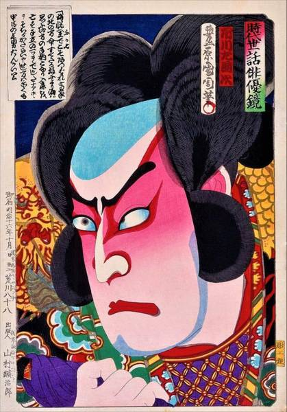 Kabuki Painting - Top Quality Art - Ichikawa Sadanji by Toyohara Kunichika