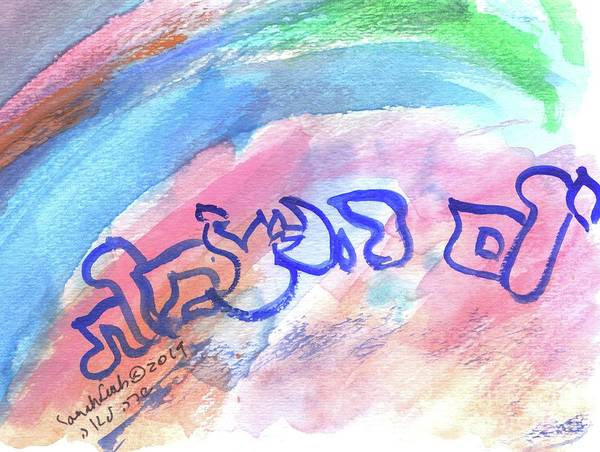 Painting - Yom Haatzmaut  Hol8 by Hebrewletters Sl