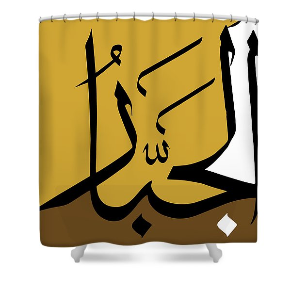 Al-jabbar Shower Curtain