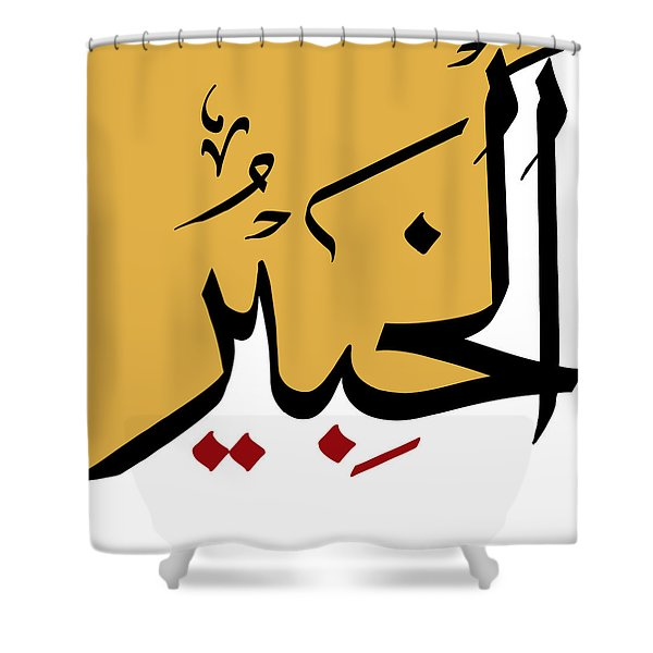 Al-khabir Shower Curtain
