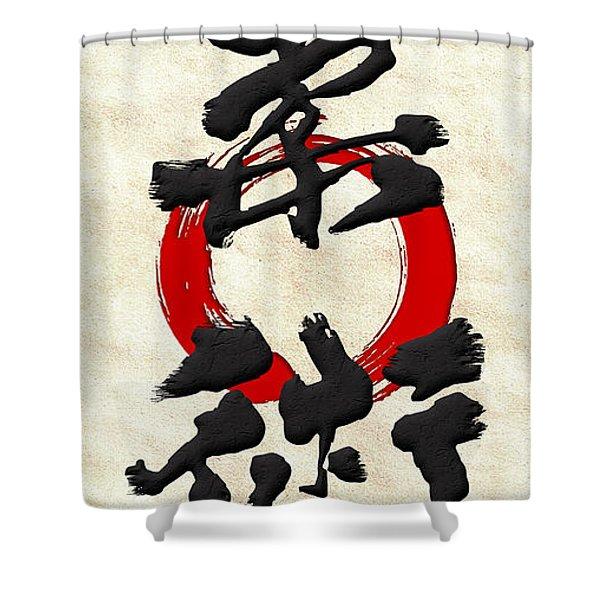 Japanese Kanji Calligraphy - Jujutsu Shower Curtain
