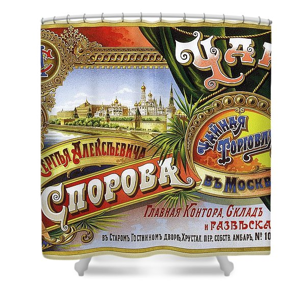 Tea From Sergey Alekseevich Sporov's Moscow Trading House - Vintage Russian Advertising Poster Shower Curtain